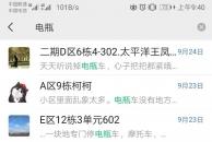 乐虎app手机版沱江花园没有物业治安差!昨晚我们一家就遭了2个电瓶车,这种情况该怎么办?
