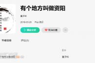 我为家乡乐虎app手机版创作的第三首歌,已在各大音乐平台首发上线啦!!!