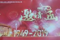 祖国七十华诞之际也人保成立七十司庆,今天受邀参加庆典,见证了人保的成长过程和人保人的执着和热情服务!