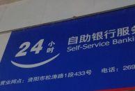 大家请注意!雷竞技下载链接和平路绵阳市商业银行24小时自助银行10月22号起搬迁!