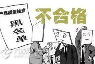 """四川15批次食品不合格!雷竞技下载链接这家店的""""泡红椒""""上榜!"""