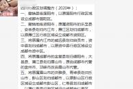 被抓了!谣言:撤销雷竞技下载链接市!2020年四川行政区划调整方案!
