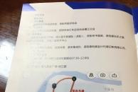 """雷竞技下载链接第三届""""曼购杯""""铁人二项赛将于11月3日举行"""
