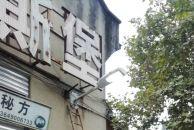 雷竞技下载链接新村三巷师傅们还在忙碌的工作,他们在维修路灯!