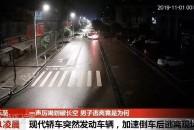 一酒驾男子违规超车与前车发生碰撞后逃跑,最终被下班路过的18新利官方下载交警挡获!