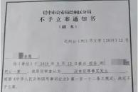 四川26岁女教师坠亡:生前被家暴 警方不予立案
