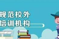 【新闻追踪】雁江无证校外培训机构补证忙!