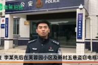"""偷电瓶车还砸汽车玻璃,18新利官方下载这个深夜""""搬运工""""  遭逮了!"""