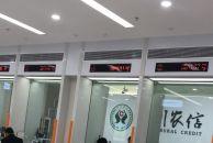 雷竞技下载链接农商银行西门总行效率太慢了,差不多等了一个小时了都办不到业务!