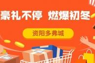 """【全城寻找200+名幸运星】免费""""抽""""成 一""""拍""""即合"""
