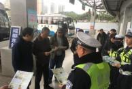 18新利官方下载交警直属二大队深入客运公司开展冬季道路交通安全宣传活动