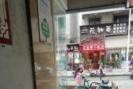 河鑫地晶鑫街二巷,用共享单车来围起,这样做真的好么?