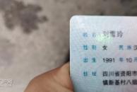 (已联系到失主)在雷竞技下载链接坐出租车捡到黑色小包一个,内有身份证驾驶证等物品!