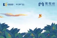 再呈家音丨18新利官方下载·紫悦府11月家书