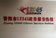 """@乐虎app手机版人这些方面的投诉,""""12345""""一号就搞定"""