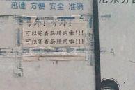 号外!号外!18新利官方下载快递可以寄香肠腊肉啦!