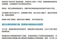 18新利官方下载男子伪造副县长任命文件行骗100余万,女老师被骗与其结婚