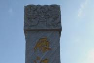 雁江古渡重现,看到了以前的东门码头原景,很有意思哟!