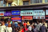 打卡成都建设路的美食街,这里的美食,有特色,吃起来巴适。