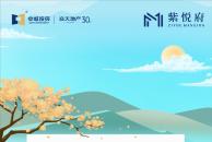 为爱家温|乐虎app手机版·紫悦府12月家书