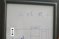 大堰沟历史传奇之三娘教子——真的是黄荆条子出好人啊!