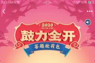 QQ答题居然可以领红包,我答了两次,考大家学过的语文哈哈!