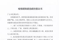 @乐虎app手机版人:这封疫情联防联治联控倡议书请查收!