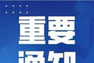 重要通知:乐虎app手机版市辖区内的所有机动车检测机构定于2020年2月10起开展工作