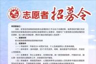 18新利官方下载面向广大居民群众招募疫情防控志愿者,携手打赢这场防疫的人民战争!