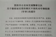 乐虎app手机版车主注意,机动车辆检测(年审)要继续延迟!