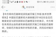 灭蝗四种技术分享,中国战蝗已经很有经验