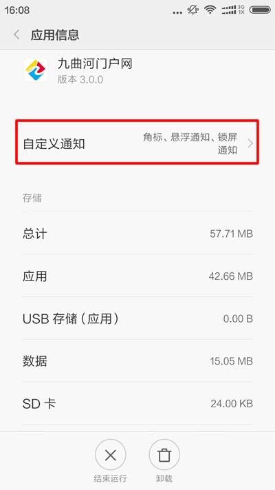 Screenshot_2016-08-13-16-08-15_com.android.settin.png
