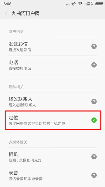 Screenshot_2016-08-13-16-08-06_com.miui.securityc.png