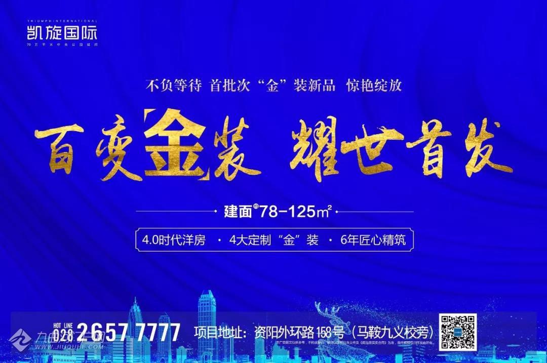 资阳筑鼎凯旋国际楼盘详情,百变金装, 耀世首发!