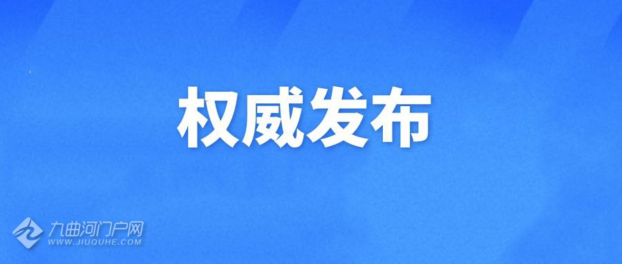重磅!四川禁止全省党员干部以任何形式赌博,打麻将、炸金花被点名!