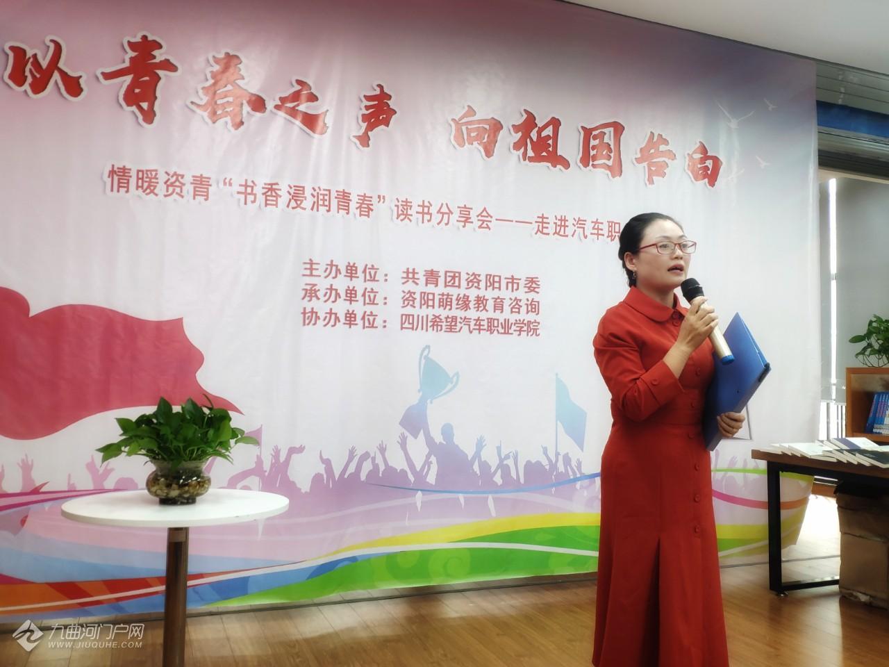 """""""书香浸润青春"""",走进资阳希望汽车职业学院!"""