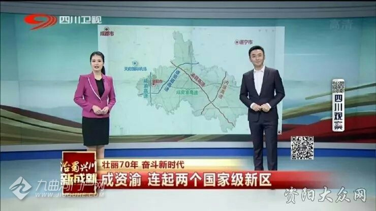 资阳这条连接天府国际机场、江北机场的高速2020年建成……