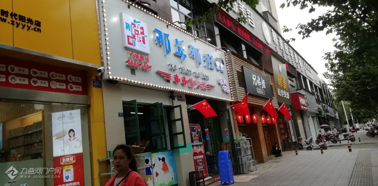 吃了河马家推荐美食,在九曲河优选上抢购的那年那班串串火锅套餐,味道真不错! ... ...