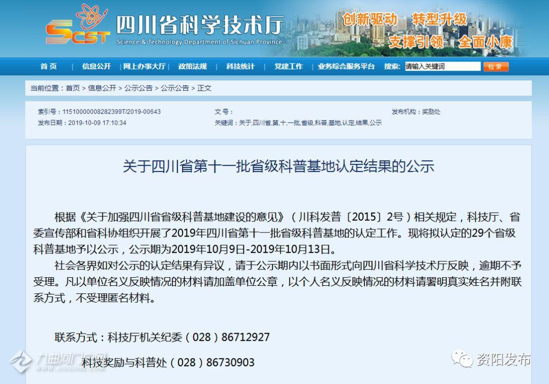 四川拟新认定29个省级科普基地,资阳三贤九义校入选!