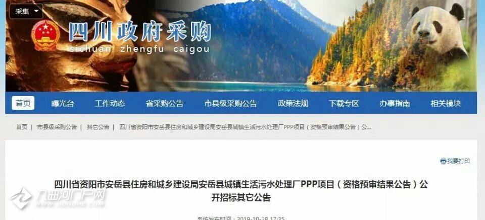 7.5亿!长江环保等9方入围四川资阳安岳县污水处理厂PPP项目