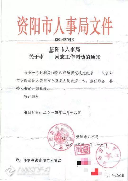 资阳男子伪造副县长任命文件行骗100余万,女老师被骗与其结婚