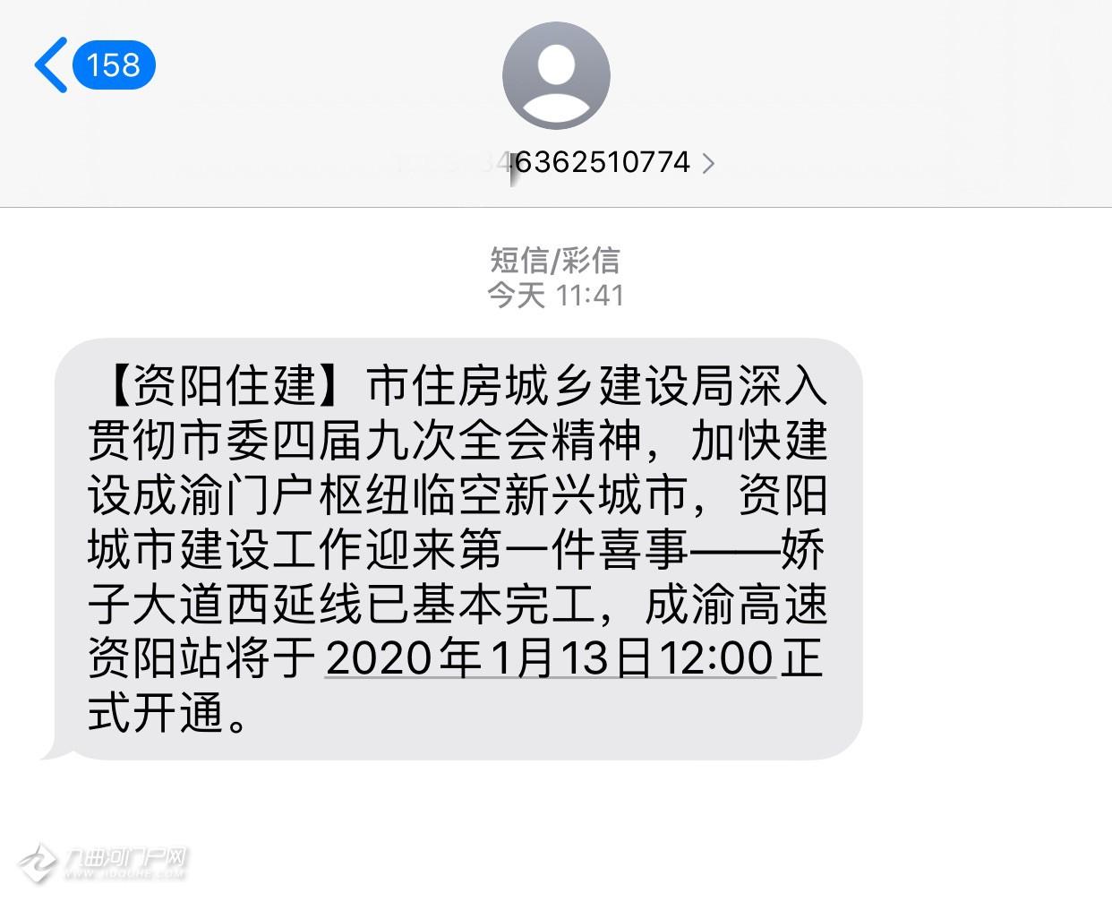 成渝高速资阳站将于2020年1月13日12:00正式开通
