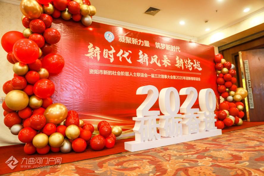 资阳市新联会一届三次理事大会暨2020年迎新春联谊会圆满举行