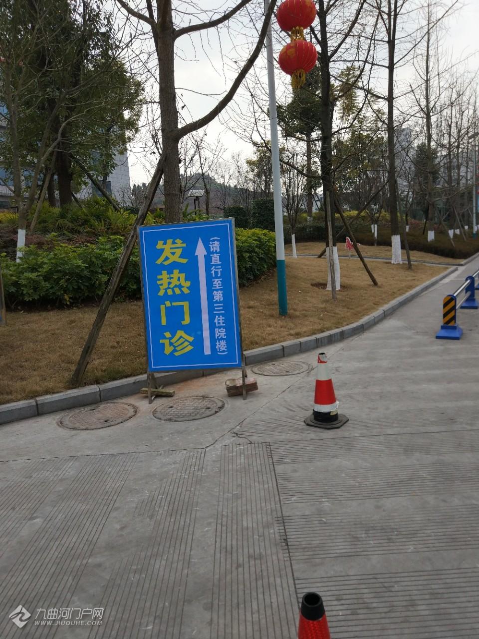 """资阳市第一人民医院设置了""""发热门诊""""指示牌了,春节没事就不要到处游玩了 ..."""