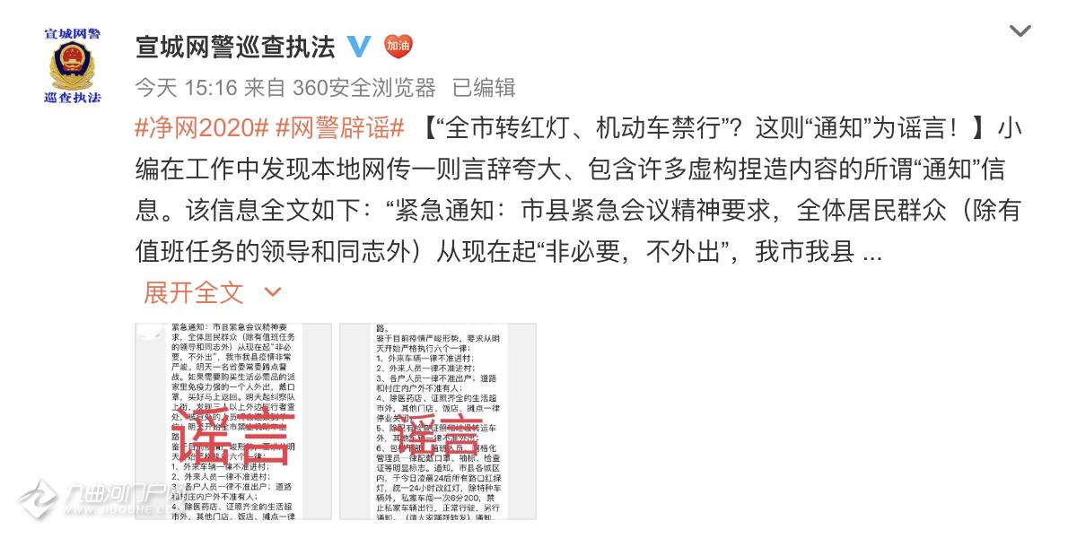 网传资阳全市主干道今晚要进行大面积消毒?谣言!