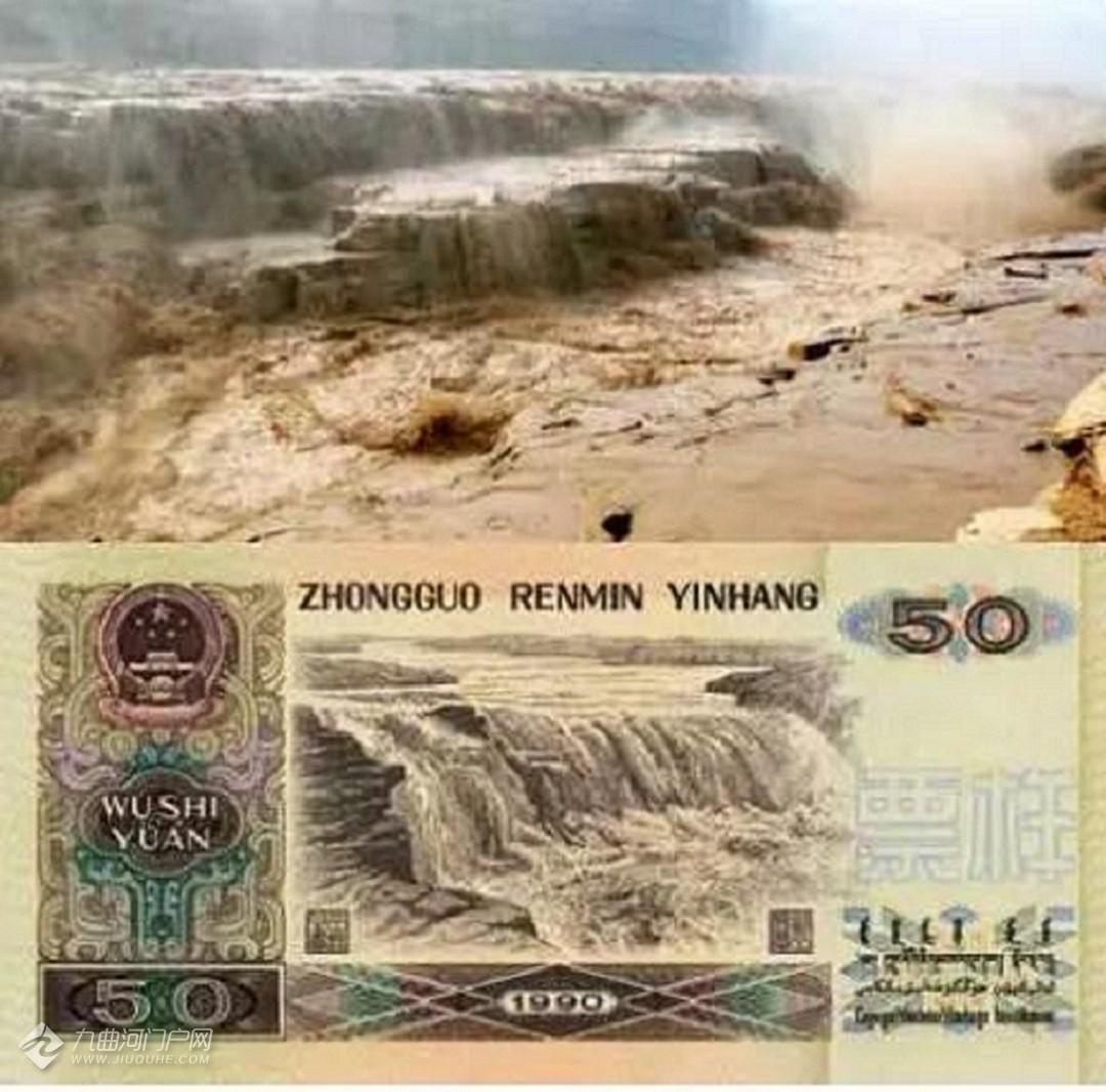 1第四套人民币的50元背面图案,描绘的正是壶口瀑布。_爱奇艺.jpg