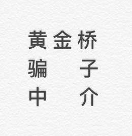 (黄金桥房地产官方已答复)黄金桥骗子中介,请资阳广大百姓不要受骗!