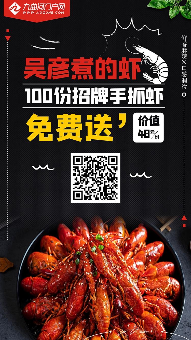 (内含福利)资阳吃虾最爽的时节已到,100斤小龙虾请你免!费!吃!