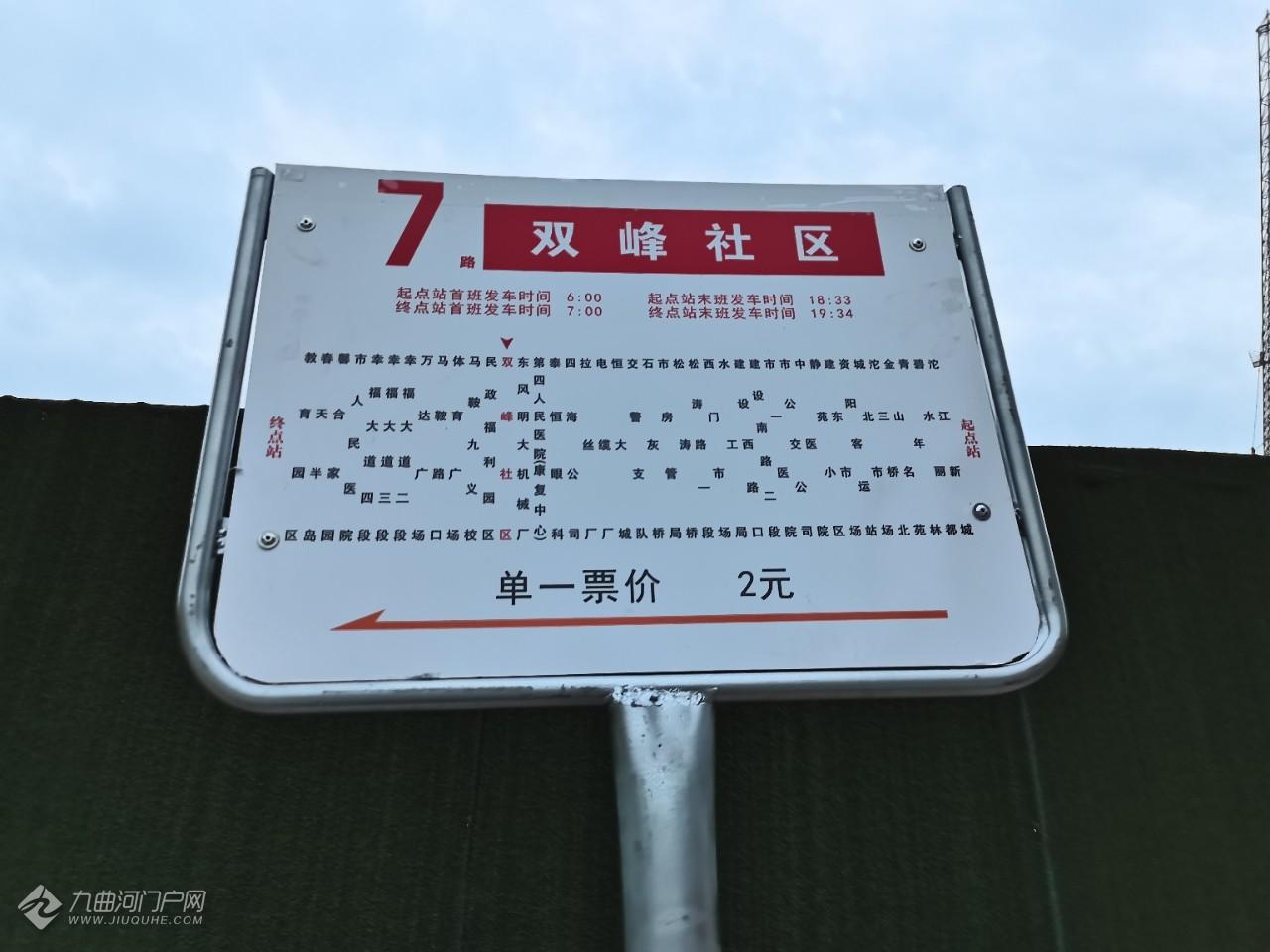 資陽公交7路車即將變更路線,公交站牌都立起來了!置地城,凱旋國際等沿線出行更方便了
