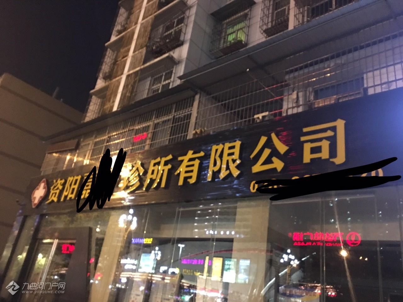 资阳万达附近发现一家诊所,它的招牌亮了!